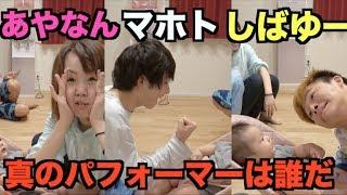 【芸人魂】赤ちゃん笑わせバトルしたら大人が大爆笑www