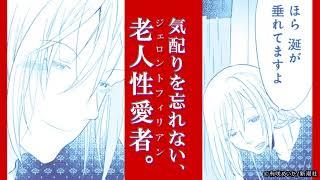 『偏愛カフェ』第5巻、5月9日発売!