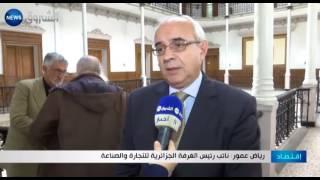 تعزيز الشراكة الاقتصادية بين الجزائر ورومانيا