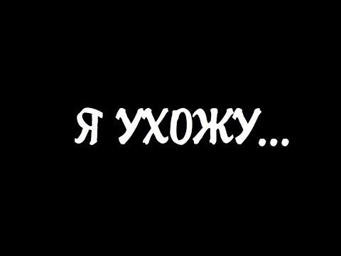 Прощай, Ютуб +18