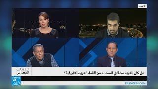هل كان المغرب محقا في انسحابه من القمة العربية الأفريقية؟