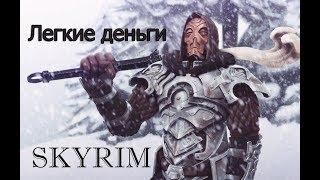The Elder Scrolls: Skyrim Бесконечное золото