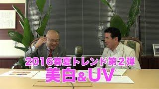 美白とUVの最新マーケティング:立教大学ビジネススクール田中教授
