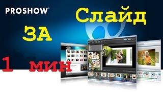 Урок 3. Создание слайдшоу в Photodex proshow producer в автоматическом режиме