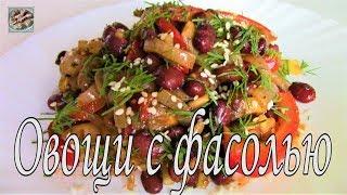 Теплый Овощной салат с Фасолью! Очень вкусное и сытное Постное блюдо!