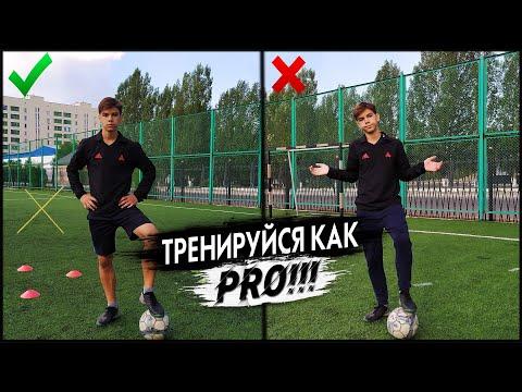 ТРЕНИРУЙСЯ КАК ПРО ФУТБОЛИСТЫ | Улучши свои футбольные навыки