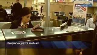 видео билет на самолет