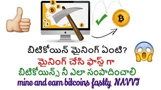 what is bitcoin mining in telugu - how to mine bitcoins fastly earn bitcoins fastly 2017 india
