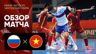 22 09 2021 Россия Вьетнам Обзор матча чемпионата мира по мини футболу