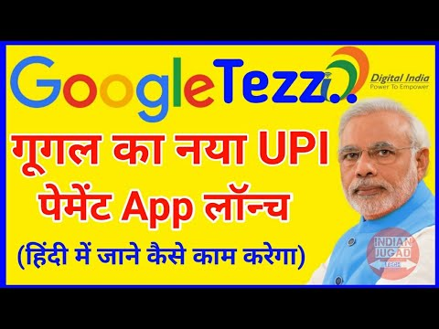 Google Tez UPI-Enabled Digital Payment App Launched in India