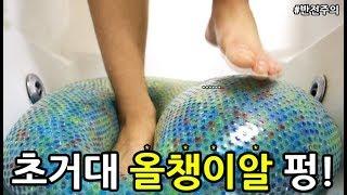 초거대 올챙이알로 샤워를 해봤다ㅋㅋ(feat.박여사)츄팝