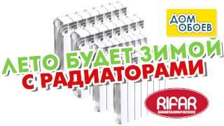 радиаторы рифар для экрана(, 2015-08-05T13:15:43.000Z)