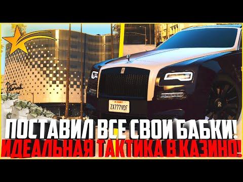 ПОСТАВИЛ ВСЕ СВОИ БАБКИ! ТОПОВАЯ ТАКТИКА В КАЗИНО! - GTA 5 RP | Downtown/Strawberry/Vinewood