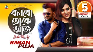 Bolbo Toke Aaj (বলবো তোকে আজ) by Imran & Puja  | Eid-ul-Adha Exclusive 2015