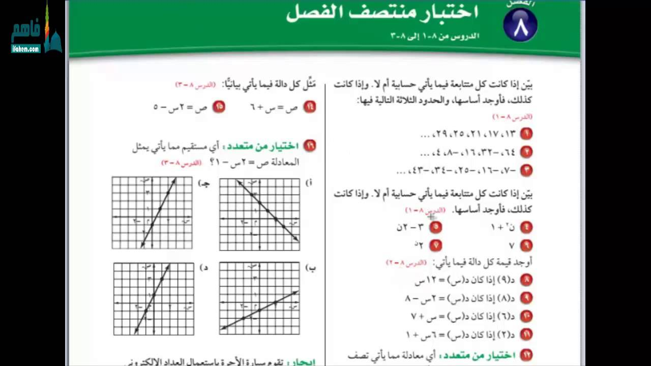 كتاب التمارين رياضيات اول متوسط