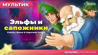 Эльфы и сапожники | сказки для детей и мультик