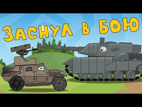 Заснул в бою -  Мультики про танки