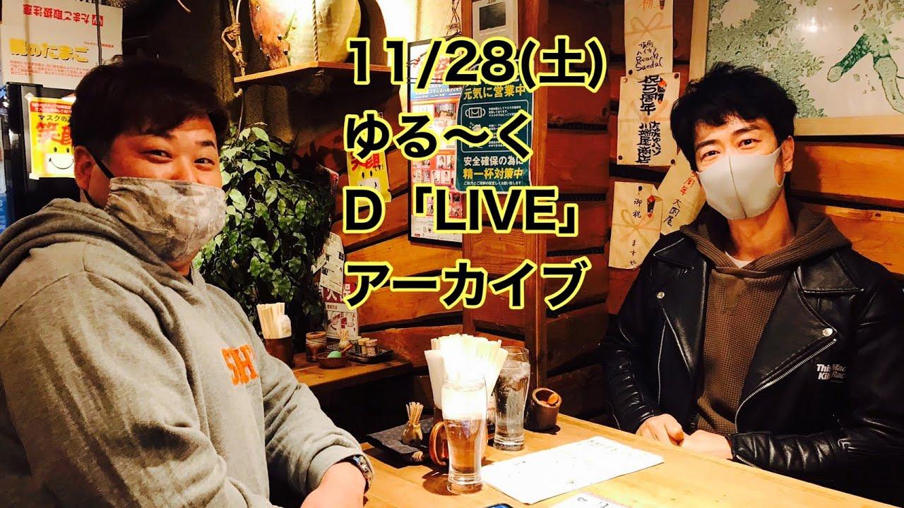チャンネル開設6カ月!ゆる~くD「LIVE」