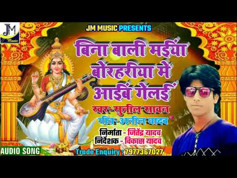 saraswati-puja-song-2020---बिना-बाली-मईया-बोरहरीया-मे-आईबं-गेलईं---sunil-savan---saraswati-puja-gana