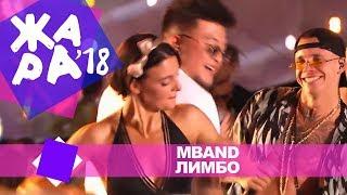 mBAND  -  Лимбо (ЖАРА В БАКУ Live, 2018)