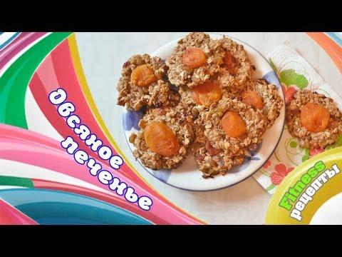 Как приготовить FITNESS рецепты Овсяное печенье на завтрак.