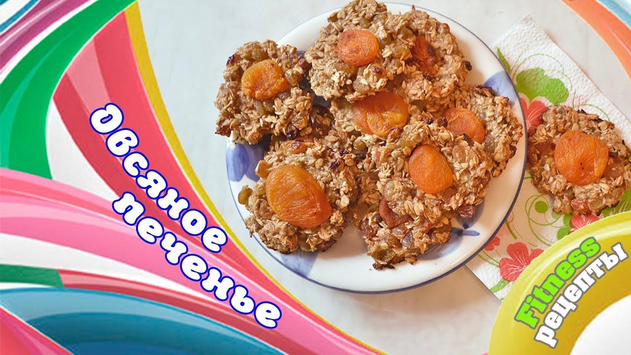 FITNESS рецепты: Овсяное печенье на завтрак.