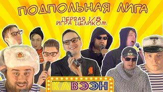 КАВЭЭН 2020 Подпольная лига Первая 1 8 ИГРА ЦЕЛИКОМ КВН пародия