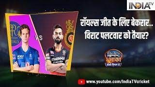 Cricket Dhamaka | IPL 2021 RR Vs RCB: रॉयल्स जीत के लिए बेकरार..विराट पलटवार को तैयार?