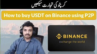 How to buy UŠDT on Binance using P2P from Pakistan