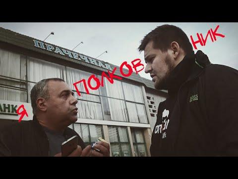 СтопХам-Мага против Полковника