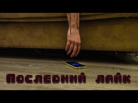 "Короткометражный фильм ""Последний лайк"" | Short film ""The Last Like"""