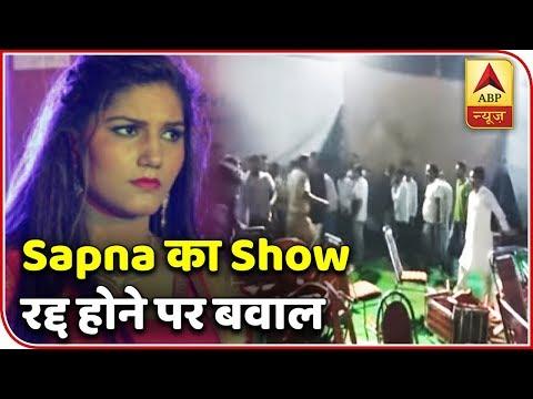 Allahabad: Sapna Choudhary Cancels Dance Event; Audience Create Ruckus | ABP News