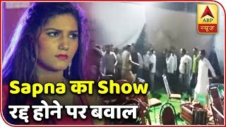 Allahabad: Sapna Choudhary Cancels Dance Event; Audience Create Ruckus | ABP News