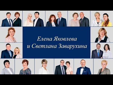 Прямой эфир: Елена Яковлева, Светлана Заварухина