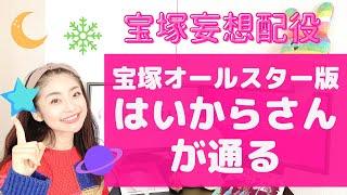 元 宝塚歌劇団 雪組の千咲毬愛が現在公演中の作品をテーマに妄想配役します。もちろん公演している花組以外の縛りです。お楽しみください! 動画のご視聴ありがとうご ...
