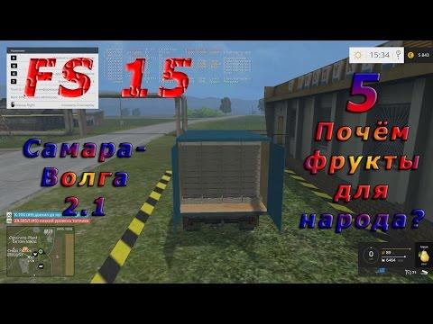Карта Самара Волга 2.1 прохождение ч.5 Почём фрукты для народа? (FarmingSimulator 15)