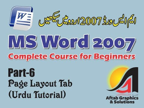 6. MS Word 2007 Complete Course :: Page Layout Tab (Urdu Tutorial)