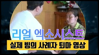 리얼 엑소시스트! 실제 퇴마 영상! 김홍기 엑소시스트 ☎ 010-9054-2902