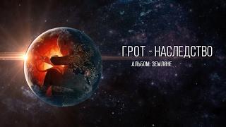 ГРОТ - Наследство (official audio)