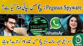 Aaj Pakistan with Sidra Iqbal 29 July 2021  Aaj News  Part 3 Mobile Virus