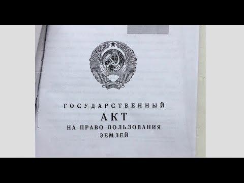Признание своей земли в юрисдикции СССР!!!