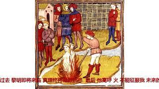 基督教的黑历史:烧死过很多科学家,用愚昧控制欧洲百姓