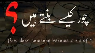 Short Film 📽️ How does someone become a thief?  چور کیسے بنتے ہیں  ؟