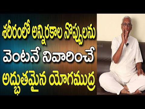 Vayu Mudra In Telugu Yoga Videos For Beginners In Telugu Yoga Mudra For Arthritis In Telugu Youtube