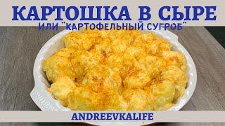 Картошка под сыром фирменный рецепт от AndreevkaLife