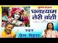 Download घनश्याम तेरी बंशी  पागल कर जाती है ॥ Prem Mehra || Popular Shri Krishna Bhajan # Ambey Bhakti MP3 song and Music Video