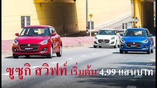 Test Drive Suzuki Swift 2018