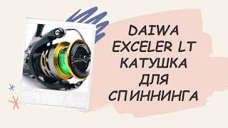Мультипликаторная катушка Daiwa купить