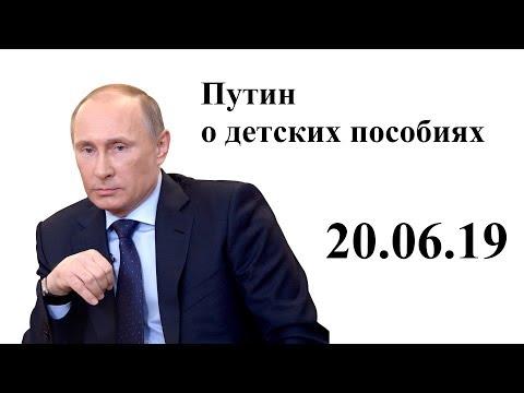 """Путин о детских пособиях на """"Прямой линии"""" 20 июня 2019 года"""