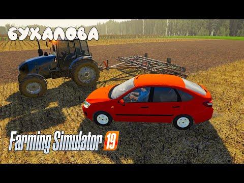 Farming Simulator 2019. Бухалова. Уборка подсолнечника; посевная.